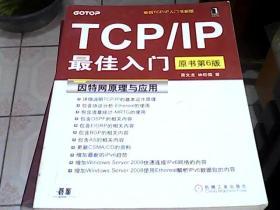 TCP/IP最佳入门:因特网原理与应用(原书第6版)