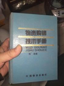 物资购销技术手册