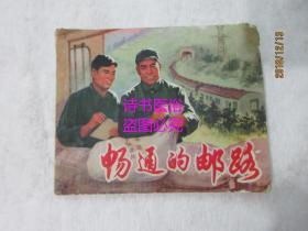 畅通的邮路——蔡兵,赵竹鸣绘画