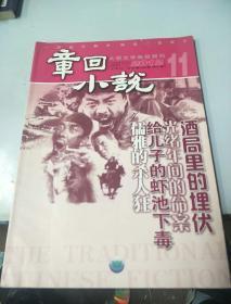 章回小说。2012            11
