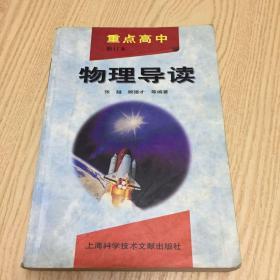 重点高中物理导读:修订版