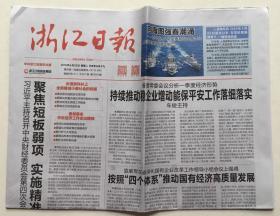 浙江日报 2019年 4月23日 星期二 今日12版 第25533期 邮发代号:31-1