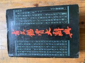 3199:《古文鉴赏大辞典》有第三届全国公安政治工作理论研讨会纪念 1990.12.南宁图章