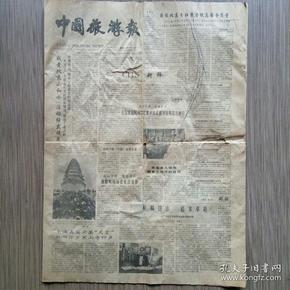 中国旅游报 1990年1月11日 全日四版(对文物与古建筑不要进行现代化建设、有待开发的淮河旅游、魏晋皇帝为何无陵墓)