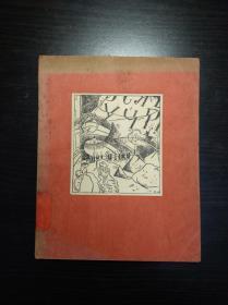【新文学珍本】勃洛克《十二个》 戈宝权译  道林纸精印切边本  编号328