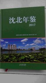 沈北年鉴 2017