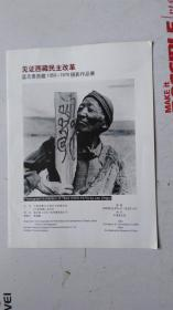见证西藏民主改革  蓝志贵西藏1950--1970摄影作品展【宣传册】