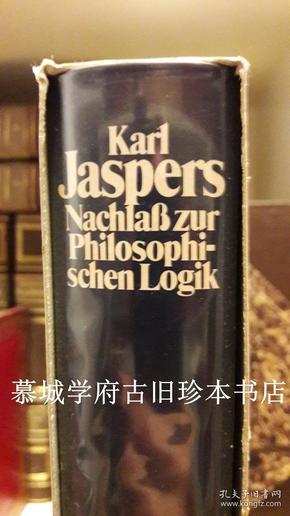 【初版】布面精装/书衣/函套/德国哲学名著雅斯贝尔斯《哲学逻辑遗稿》KARL JASPERS: NACHLAß ZUR PHILOSOPHISCHEN LOGIK