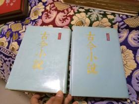冯梦龙全集 古今小说(上下册全)