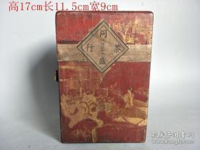 清代传世老漆器盒原封茶叶