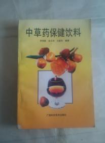 中草药保健饮料