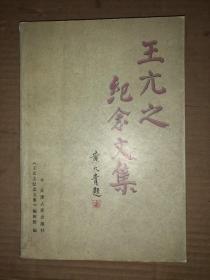 王亢之纪念文集