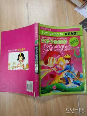 好孩子必读的格林童话【书脊受损】