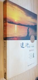 远行:给你一个故事 陆令寿 作者签名本
