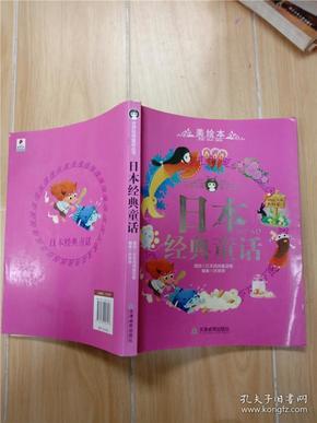 日本经典童话:美绘本