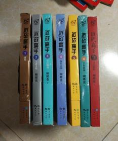 近战高手(1-7册全)