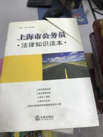 正版现货!上海市公务员法律知识读本9787503686542