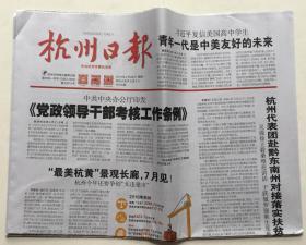 杭州日报 2019年 4月22日 星期一 今日8版 第23013期