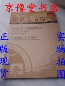 宗教与法治2014年创刊号总第1期、冬季刊总第2期