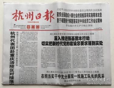 杭州日报 2019年 4月23日 星期二 今日20版 第23014期