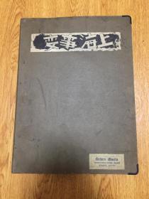 1932年日本【大坂朝日新闻】《第一次上海事变(一·二八事变/淞沪抗战)专辑》剪报册一大本厚册