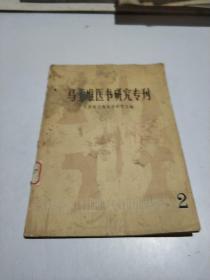 马王堆医书研究专刊 1981 2(品相不好)