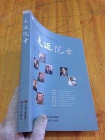 走近院士:探访中国顶尖科学家的精彩人生