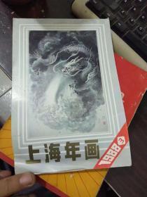 1988年上海年画缩样(3)【吴青霞、江南春、应野平等作品