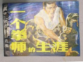 岭南版 周末画报——一个拳师的生涯