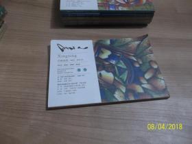 星星诗歌原创上旬刊 2015.03