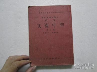民国25年版 初级中学学生用 《朱氏初中国文》第三册