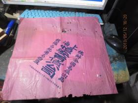 《上海恒安百货公司》商标纸,   存于b纸箱267