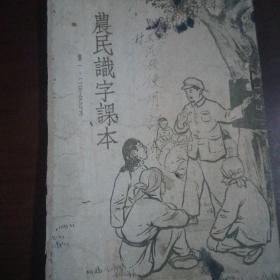 农民识字课本(第1,2册合订本)