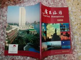 广东旅游  (1990年,图文版)