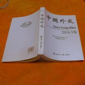 中国外交(2016年版