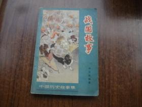 战国故事 (中国历史故事集)  插图本
