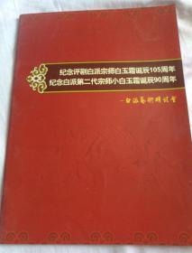 白玉霜诞辰周年研讨会介绍