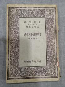 小学国语科教学法