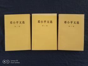 《邓小平文选:第一、二、三卷》