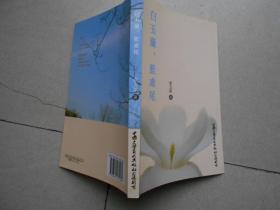 白玉兰,蓝鸢尾(签名赠送本)