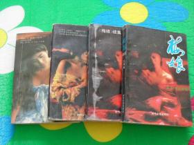 梅娘 梅娘日记 废情 焚情(四册和售)