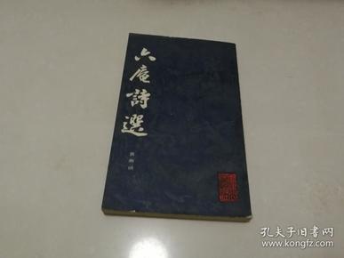 六庵诗选(附《蕉窗词选》(黄寿祺钤印签赠本)
