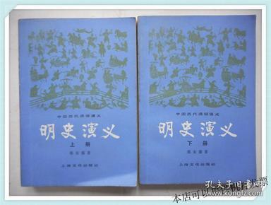 中国历代通俗演义:明史演义 上下册