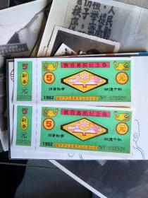 【教育募捐纪念券5元券 广西南宁市】两张