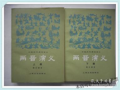 中国历代通俗演义:两晋演义 上下册