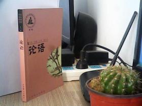 中华传世经典文库:论语(第一辑)