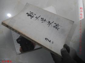 新文学史料[季刊](1980年第2期 )