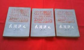 民国演义(2、3、4)