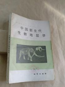 中国新生代生物地层学