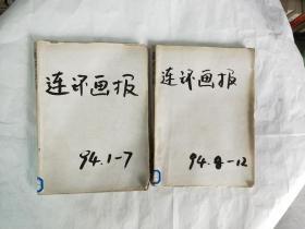 连环画报 1994年1-12期(共12本)(两本合售)